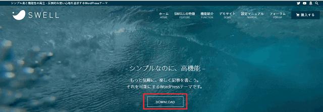 SWELL公式サイトへアクセス