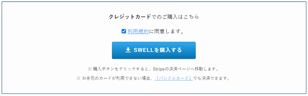 SWELL購入ボタンをクリック