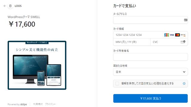 公式サイトでファイルをダウンロード