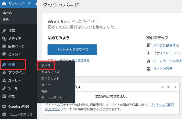 WordPress管理画面化から「外観→テーマ」を選択