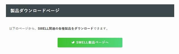 SWELLフォーラムサイト