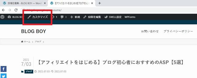 WordPressログイン中にサイト上部にある「カスタマイズ」をクリックするとカスタマイズ画面に移行
