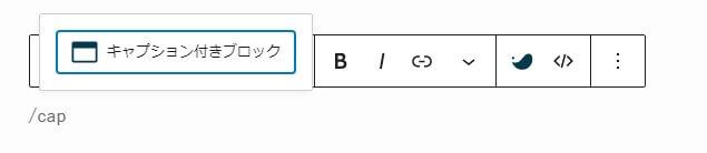 キャプション付きブロックは/capで呼び出しできます。