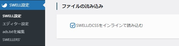 SWELLのCSSをインラインで読み込む