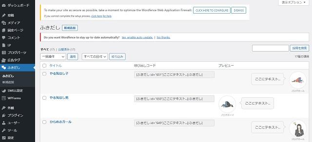 WordPress管理画面で「ふきだし」という項目から登録ができます。