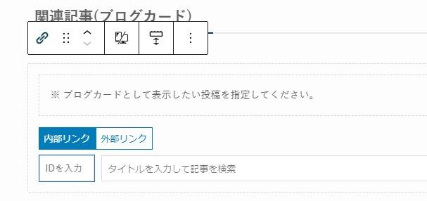 関連記事(ブログカード)