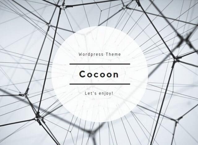 Cocoonを使った感想
