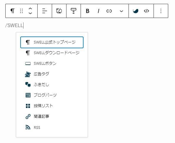 /SWELLを入力するとSWELLボタンだけを絞り込むことが可能。