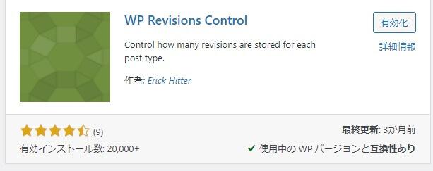 SWELLでは、リビジョン削除のプラグインでWP Revisions Controlが推奨されています。