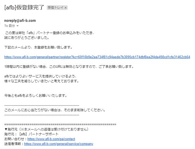 afbからのメールを確認する