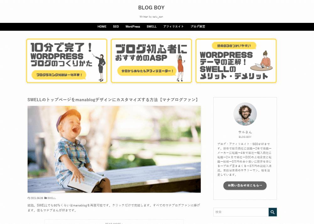manablogデザインSWELLトップページの完成イメージ