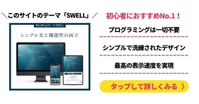 WordPressテーマ「SWELL」の評判とクチコミとメリット・デメリット