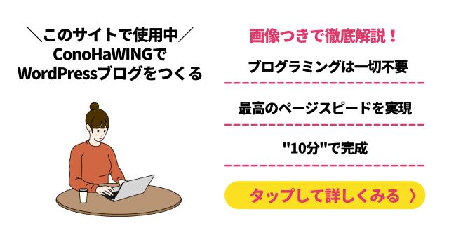 ConoHawing(コノハウィング)でWordPressブログを立ち上げる手順